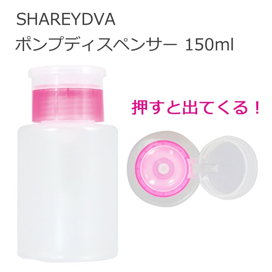 SHAREYDVA ポンプディスペンサー 春の新作 買い取り 150ml リムーバー容器 除光液容器 便利 検定