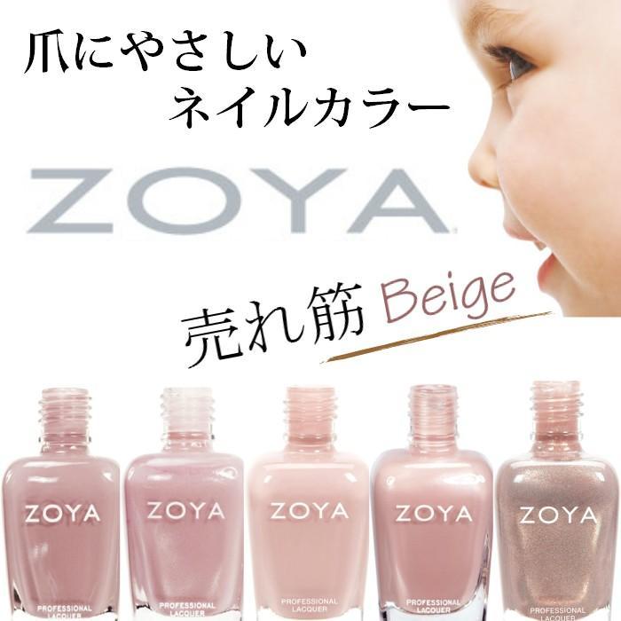 ZOYA ゾーヤ ベージュ 系 売れ筋ランキング 人気色 新作 大人気 売れ筋 ZP706 15ml ZP351 ZP905 ZP563 ZP244