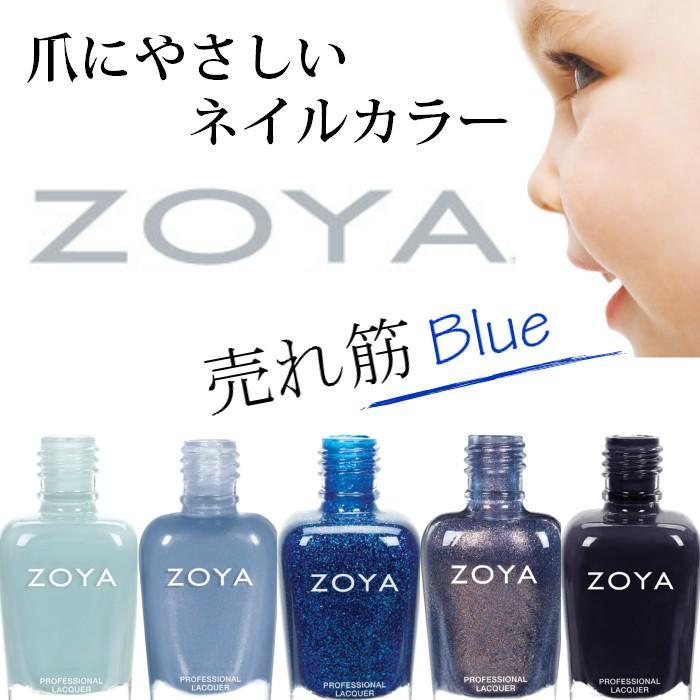 ZOYA 人気急上昇 ゾーヤ 人気色 売れ筋 ランキング ブルー 系 お買い得 ZP913 ZP686 ZP828 ZP1039 ZP952
