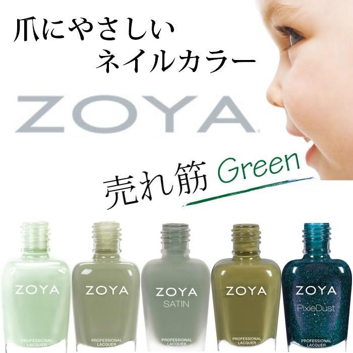 至高 マニキュア 緑 ZOYA ゾーヤ 人気色 売れ筋 グリーン ZP826 系 ZP781 買い取り ZP902 ZP974 ZP655