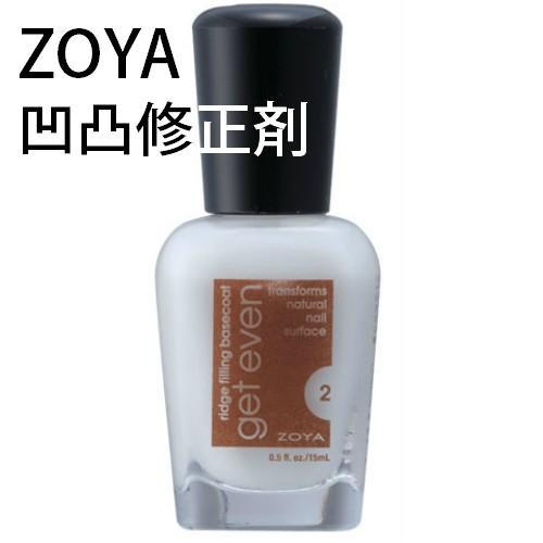 ZOYA お得セット ゾーヤ ゲットイーブン 凹凸修正剤 ZTGE01 直輸入品激安 リッジフィラー