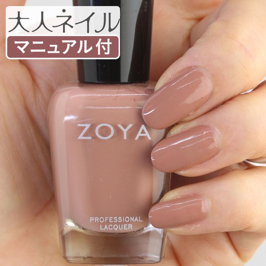 ZOYA ゾヤ ゾーヤ 市販 ネイルカラー ZP1002 KINSLEY 15mL 自爪 の為に作られた セルフネイル zoya キャラメル マニキュア 流行 ベージュ にやさしい ネイル 自然派