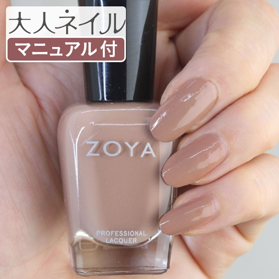 ZOYA 在庫一掃 ゾーヤ ゾヤ ネイルカラー ZP742 15mL Spencer スペンサー 自爪 ブラウン 人気 にやさしい 開催中 自然派 マニキュア zoya トップ5 キャラメル