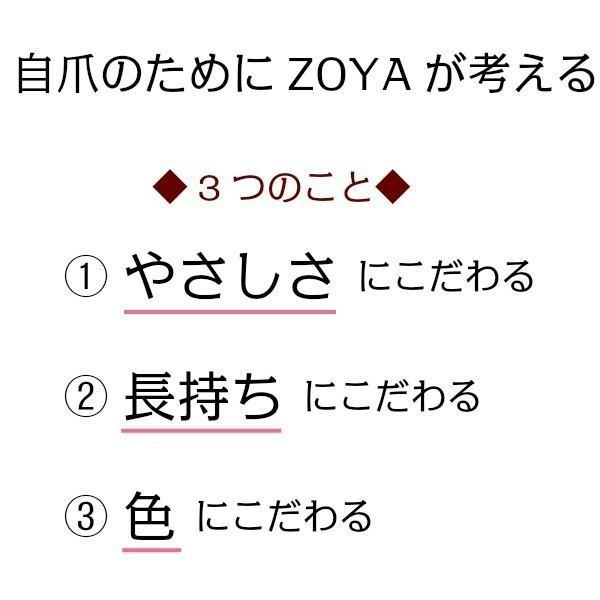 ZOYA ゾヤ ゾーヤ ネイルカラー ZP879 Jill 15mL 自爪 の為に作られた ...