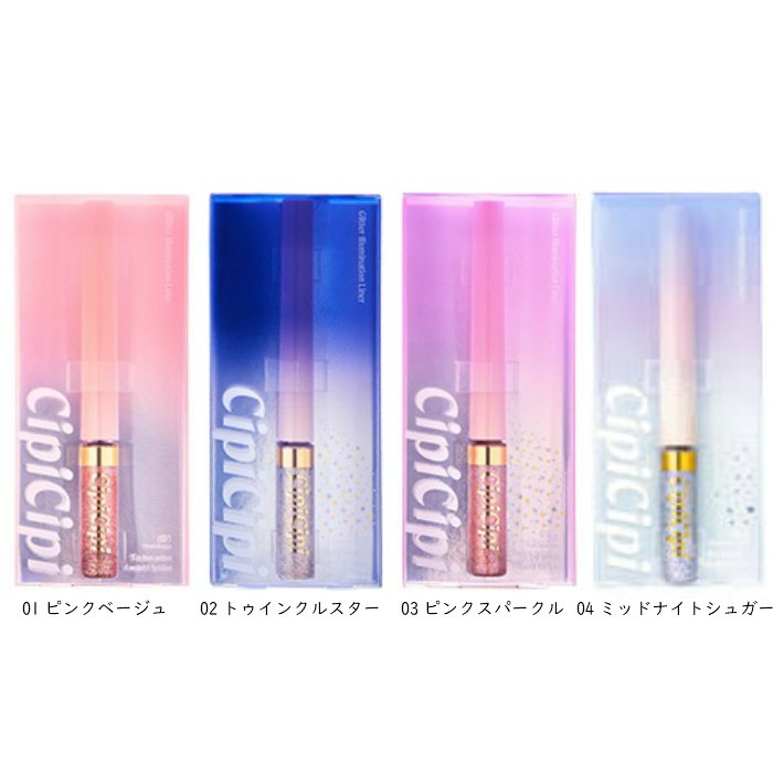 シピシピ グリッターイルミネーションライナー 爆売りセール開催中 CipiCipi Glitter Liner 選択 Illumination お買得 四色