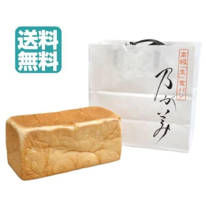 未使用品 永遠の定番 乃が美 レギュラー 二斤 生食パン のがみ ノガミ 送料無料 食パン 生 高級 専門店