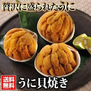 うに貝焼き 3個セット 送料無料 保障 馬目商店 福島産 うに ウニ スーパーセール期間限定
