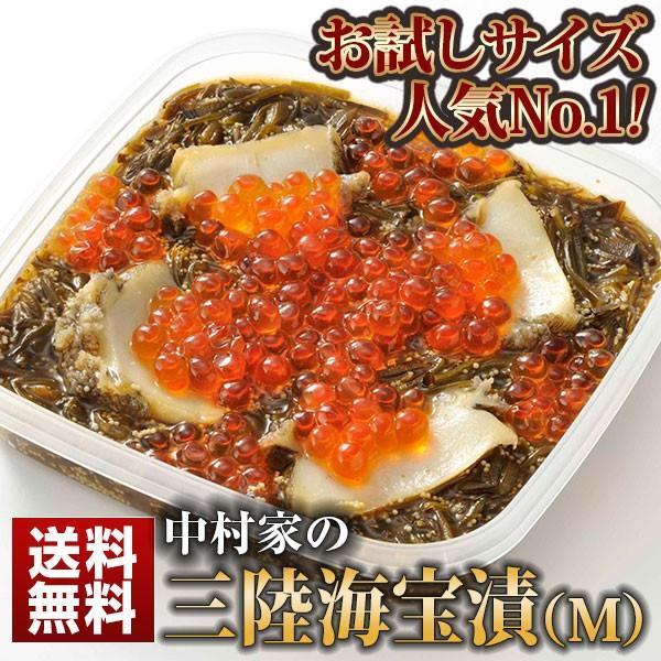 日本メーカー新品 ギフト 海鮮 最安値に挑戦 三陸海宝漬 中村家 200g 人気 おすすめ M お取り寄せ