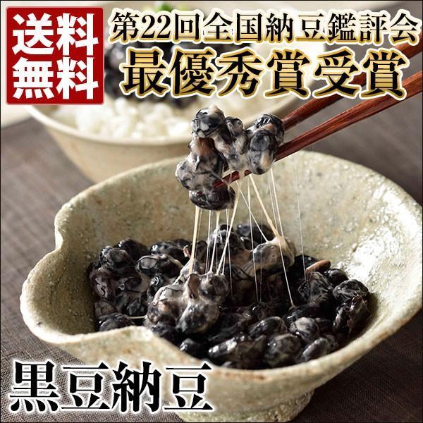 日本の黒豆 格安 12パック入セット 送料無料 第22回全国納豆鑑評会 最優秀賞 メーカー直売