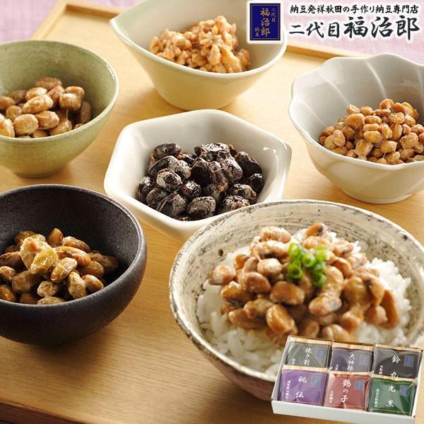 二代目福治郎 高級納豆6種 送料無料 秋田県の逸品 品質保証 オープニング 大放出セール