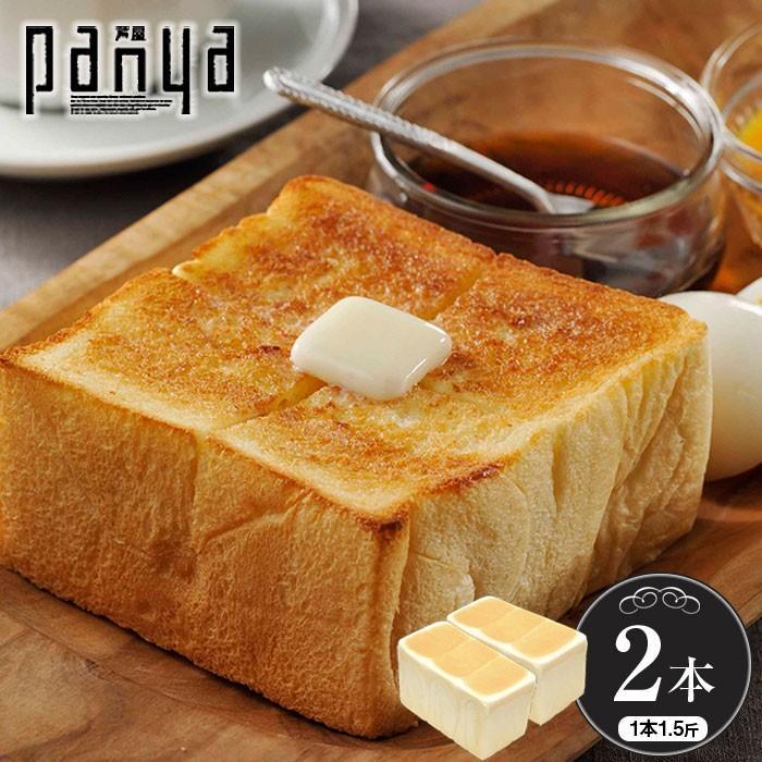 パン 食パン Panya芦屋のプレミアム食パン 1.5斤×2本 高級 無添加 送料無料 父の日 卓抜 プレゼント 受注生産品 卵不使用 2021 お取り寄せ
