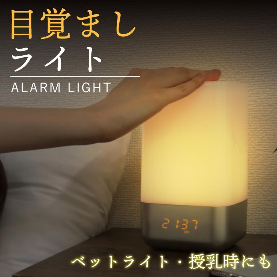 目覚まし時計 起きれる デジタル 大音量 光で起きる 赤ちゃん ナイトライト 持ち運び 子供部屋 おむつ替え LED ルームライト 3階段明るさモード タッチセンサ|otpstore