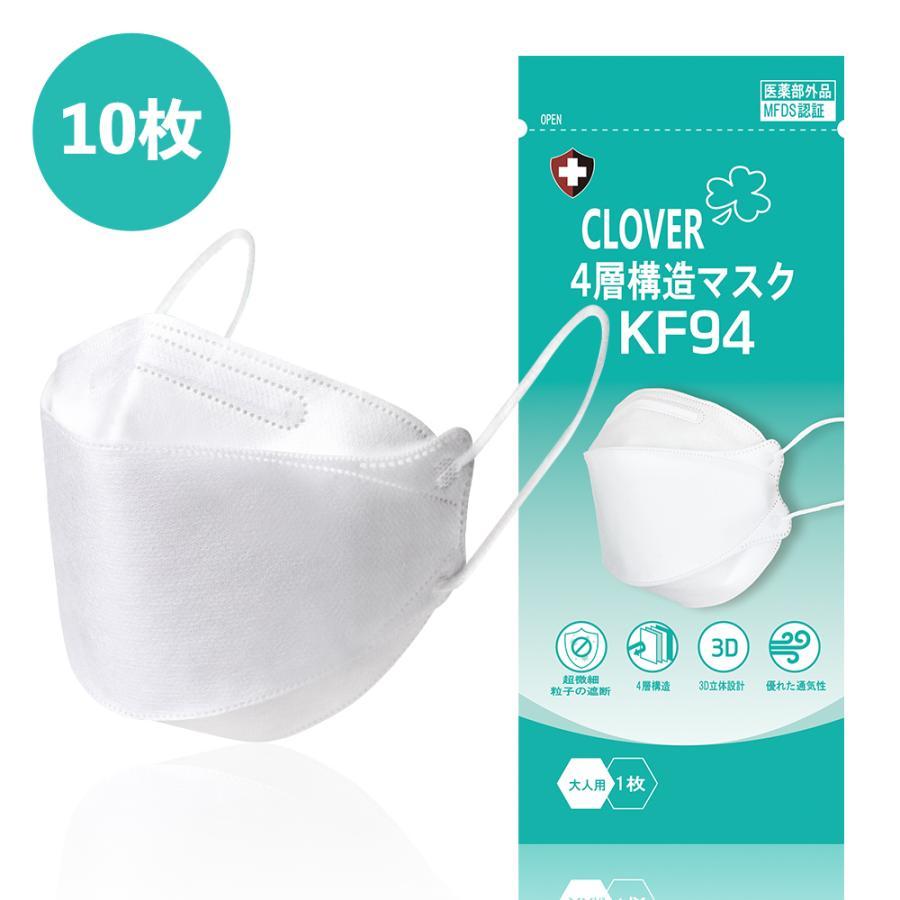 KF94 マスク クローバー CLOVER 個別包装 MFDS認証 正規品 韓国製 韓流マスク 日本語パッケージ CLJ-KF94W 白 黒 10枚入り レビュー特典あり|otpstore