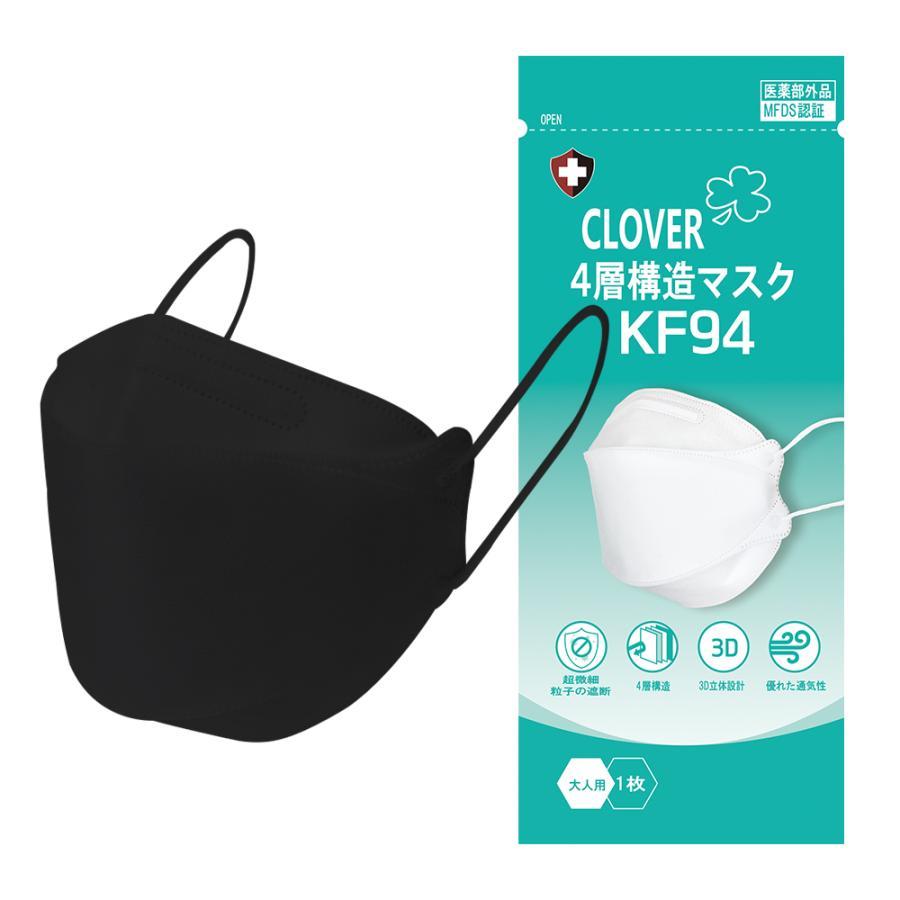 KF94 マスク クローバー CLOVER 個別包装 MFDS認証 正規品 韓国製 韓流マスク 日本語パッケージ CLJ-KF94W 白 黒 10枚入り レビュー特典あり|otpstore|17