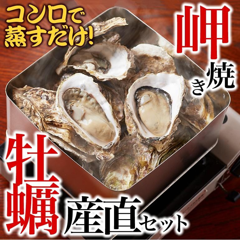 【条件付き送料無料】岬焼かき産直セット(殻付き牡蠣12〜15個)冷蔵 カンカン焼き 殻付き 取り寄せ 贈答品|otr-ishinomaki