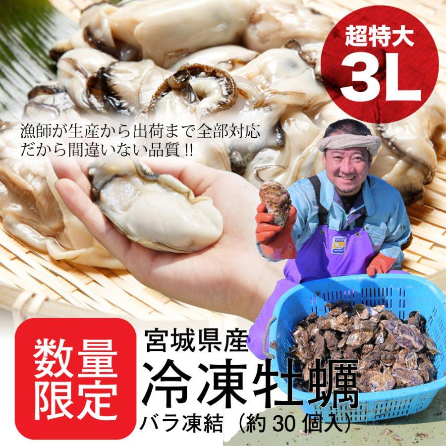 【条件付き送料無料】特大3L宮城牡蠣(約1kg/30粒前後)冷凍|otr-ishinomaki