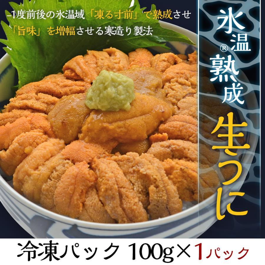 【条件付き送料無料】宮城県産 冷凍生ウニ(100g×1パック)冷凍|otr-ishinomaki