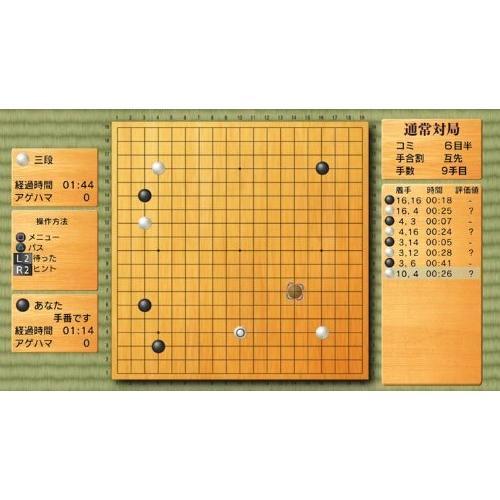 マイナビBEST 天頂の囲碁 - PS3 otstore 02