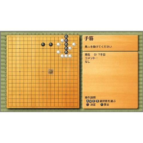 マイナビBEST 天頂の囲碁 - PS3 otstore 03
