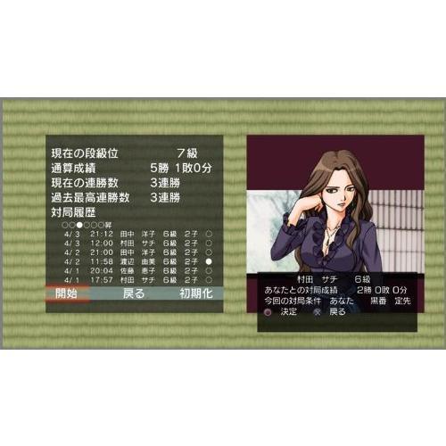 マイナビBEST 天頂の囲碁 - PS3 otstore 04