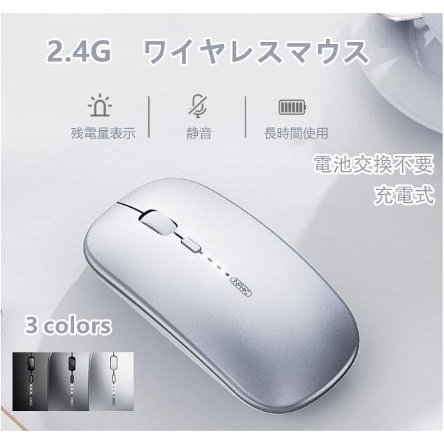 ワイヤレスマウス 無線マウス 充電式マウス 2.4GHz 光学式 静音マウス 超薄 激安 激安特価 送料無料 電池交換不要 母の日 父の日2021 プレゼント 超激安特価 高機能 高感度 静音 残電量表示
