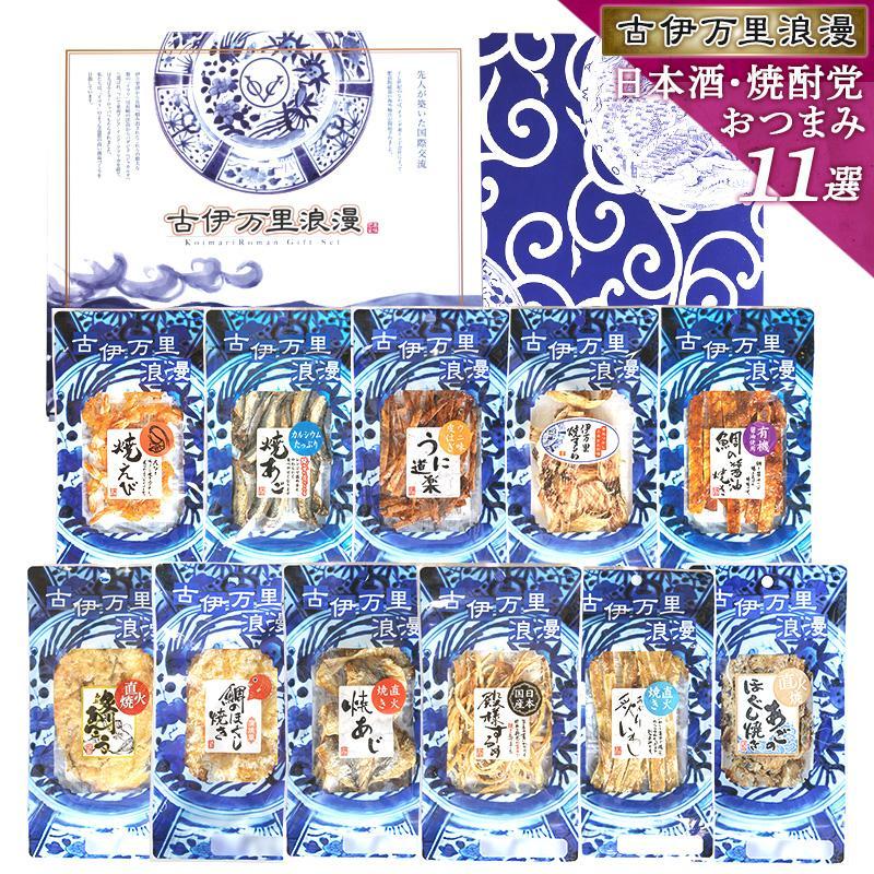 父の日 ギフト 流行 2021年 おつまみ 父 プレゼント 父の日ギフト 日本酒党おつまみ12選 公式ショップ 詰め合わせ 食べ物 ビール 珍味 焼酎 お酒