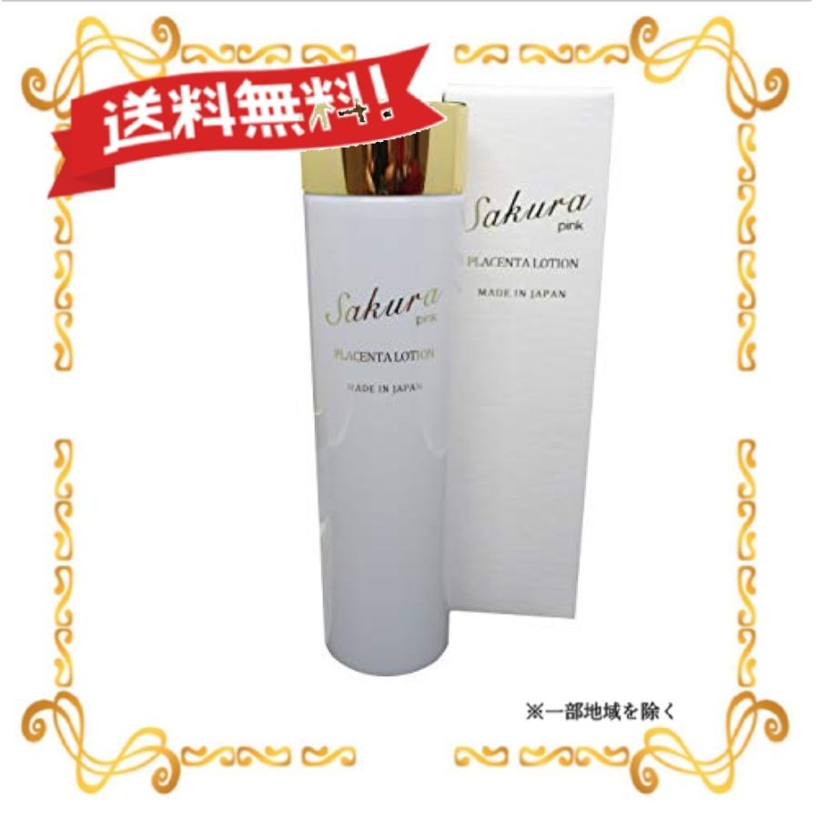 サクラピンク プラセンタローション 美白、美肌、美容、シミシワ、タルミ、保湿、幹細胞エキス配合十勝プラ