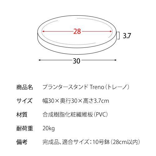 プランタースタンド Treno(トレーノ) otukai-st 11