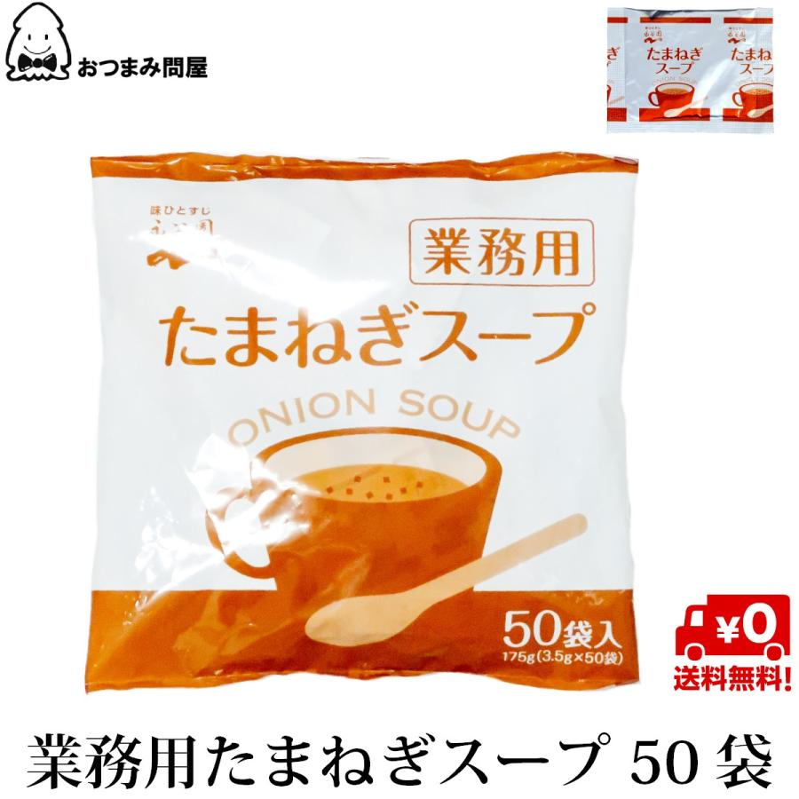 スープ 今だけスーパーセール限定 インスタントたまねぎスープ 永谷園 送料無料 今ダケ送料無料 たまねぎスープ 50袋入り 業務用