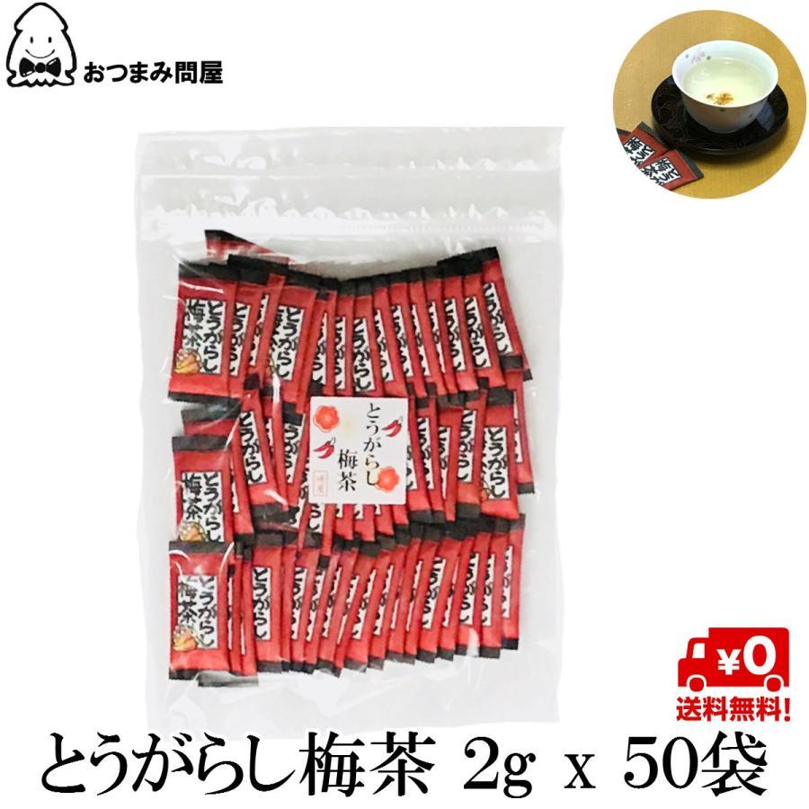 唐辛子梅茶 超美品再入荷品質至上 とうがらし梅茶 オンラインショップ とうがらし梅昆布茶 2g チャック袋入 50袋 送料無料 x