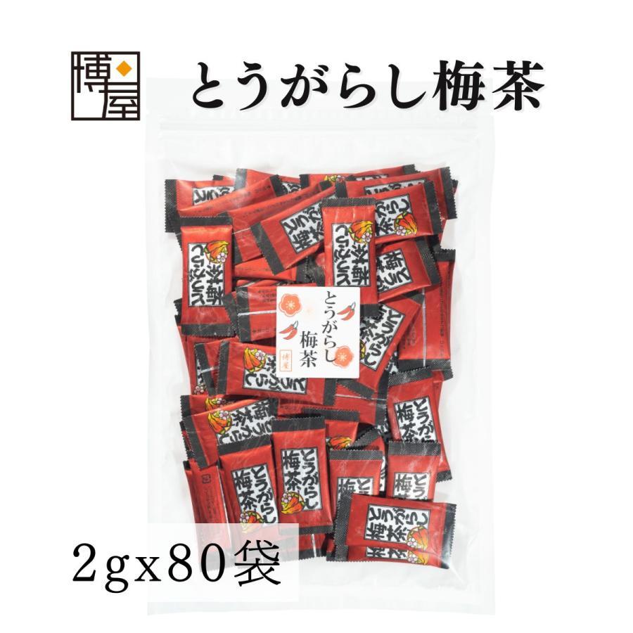 唐辛子梅茶 とうがらし梅茶 とうがらし梅昆布茶 2g チャック袋入 国内正規総代理店アイテム x 100袋 限定タイムセール 送料無料