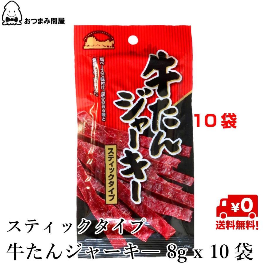 おつまみ珍味 ビーフジャーキー 送料無料 牛たんジャーキー スティックタイプ 8g x 10袋|otumamidonya