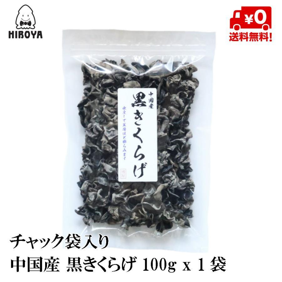乾燥 茸 キノコ キクラゲ 送料無料 中国産 x 黒きくらげ 1袋 激安セール チャック袋入り 今季も再入荷 100g