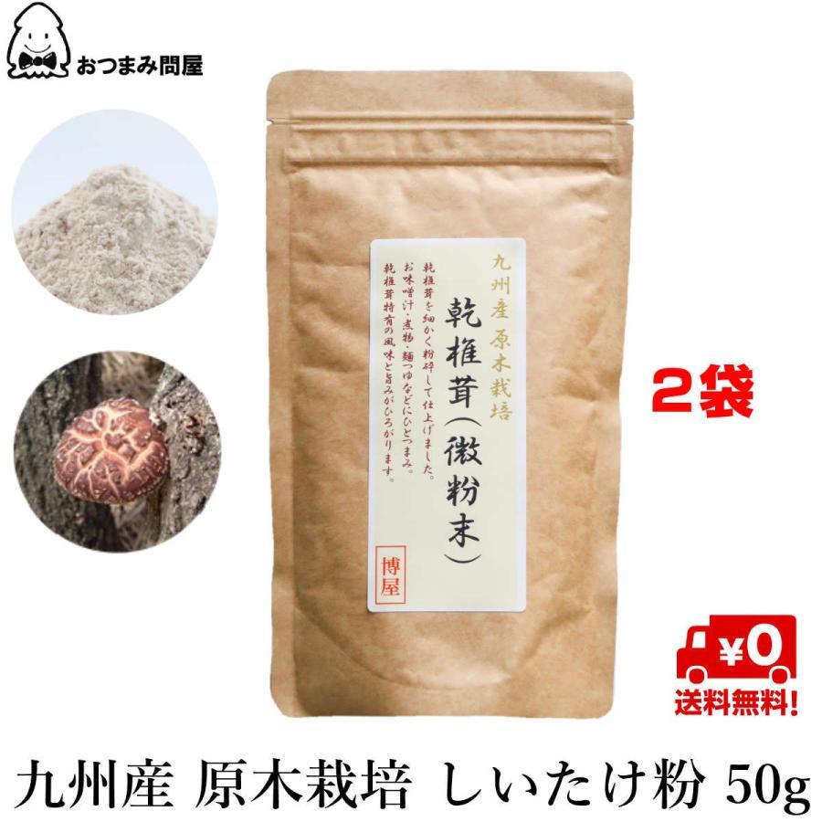 キノコ 椎茸 倉 国産しいたけ粉末 しいたけ粉 送料無料 x 干ししいたけ粉末 2袋 50g 物品 国産