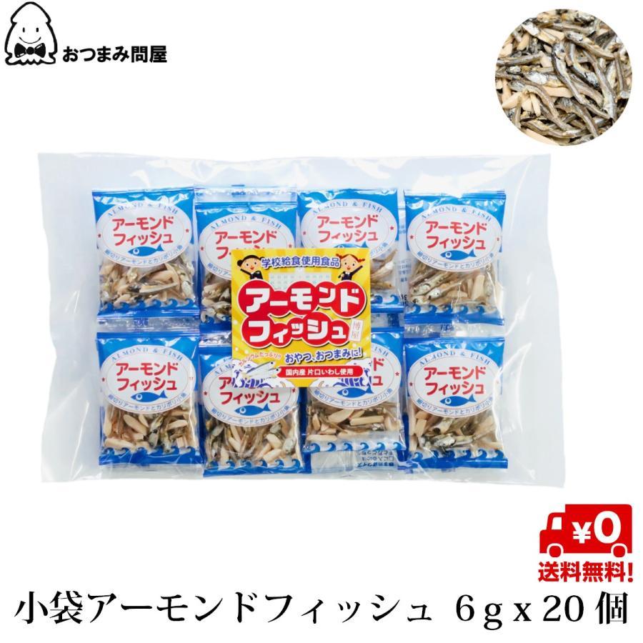 ナッツ アーモンド アーモンドフィッシュ アーモンド小魚 送料無料 20個 小袋アーモンドフィッシュ 6g 小袋 高額売筋 x 内祝い