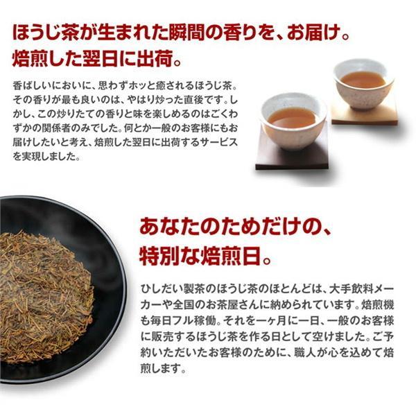 炒りたてほうじ茶 100g  11月25日出荷分 月に一度 予約制 ネット限定送料無料|otyashizuoka|03