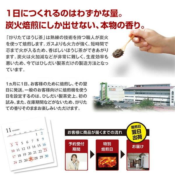 炒りたてほうじ茶 100g  11月25日出荷分 月に一度 予約制 ネット限定送料無料|otyashizuoka|04