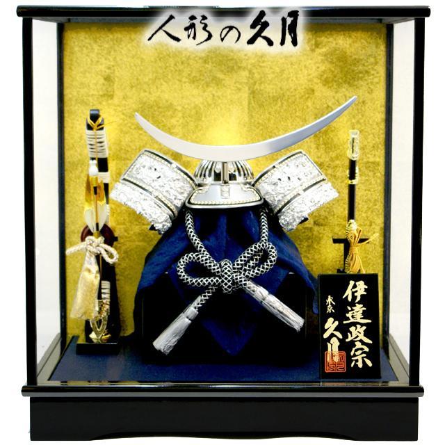 五月人形 久月作 伊達政宗 御兜 ケース飾り K967-2