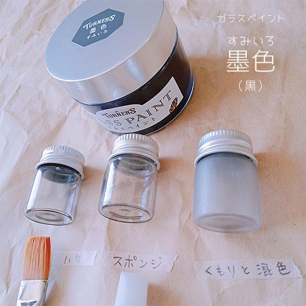 ターナー色彩 ガラスペイント 40mL 全11種類/専用クリア ガラスに直接塗れる ステンドグラス風 水性塗料 DIY リメイク 工作|ouchioukoku|10