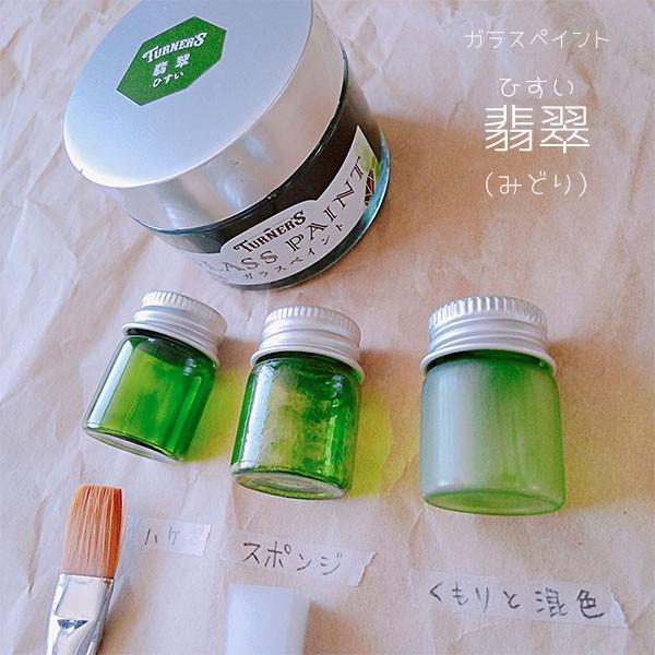 ターナー色彩 ガラスペイント 40mL 全11種類/専用クリア ガラスに直接塗れる ステンドグラス風 水性塗料 DIY リメイク 工作|ouchioukoku|05