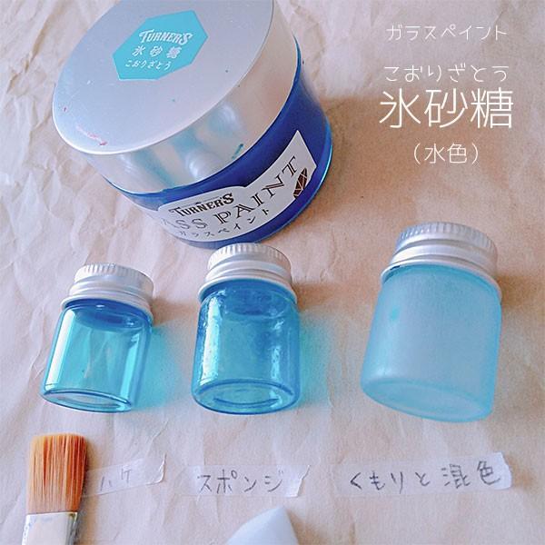 ターナー色彩 ガラスペイント 40mL 全11種類/専用クリア ガラスに直接塗れる ステンドグラス風 水性塗料 DIY リメイク 工作|ouchioukoku|06