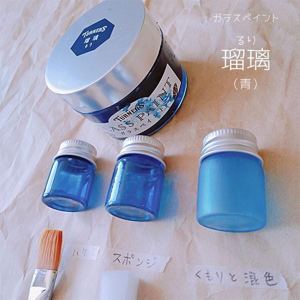 ターナー色彩 ガラスペイント 40mL 全11種類/専用クリア ガラスに直接塗れる ステンドグラス風 水性塗料 DIY リメイク 工作|ouchioukoku|07