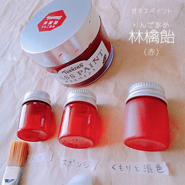 ターナー色彩 ガラスペイント 40mL 全11種類/専用クリア ガラスに直接塗れる ステンドグラス風 水性塗料 DIY リメイク 工作|ouchioukoku|09
