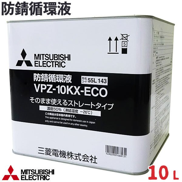 三菱電機 防錆循環液 10L 長寿命タイプ 希釈不要タイプ VPZ-10KX-ECO|ouchioukoku