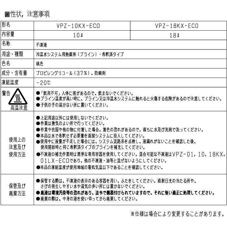 三菱電機 防錆循環液 10L 長寿命タイプ 希釈不要タイプ VPZ-10KX-ECO|ouchioukoku|03