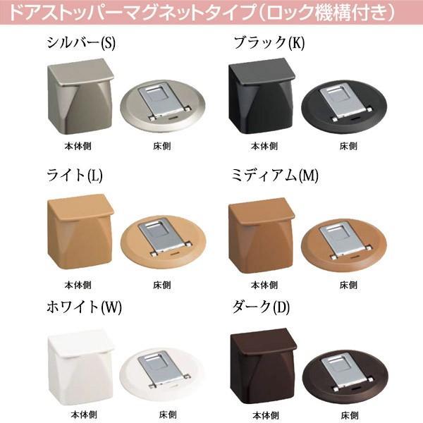 ウッドワン ドアストッパー マグネットタイプ(ロック機構付き) 仮ストップ機能付 品番:ZHDS15T-□/ZHDS15Y-□|ouchioukoku|02