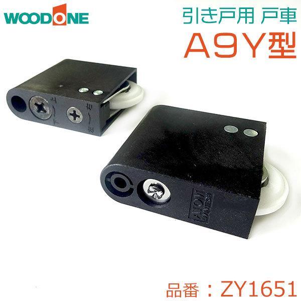 在庫あり ウッドワン Y戸車A9Y型(2個/1セット) 品番:ZY1651 ouchioukoku