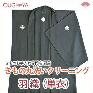 コート類 羽織 単衣 着物クリーニング 丸洗い|ougiyakimono