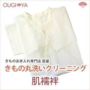 肌襦袢 クリーニング 着物丸洗い 振袖フェア20% OFF|ougiyakimono