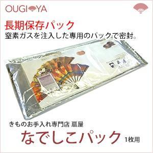なでしこパック 長期保存パック(1枚) ougiyakimono